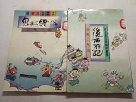 蔡志忠古典幽默漫画