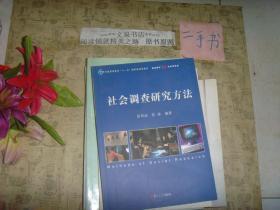 社会调查研究方法 》近全新,保正版纸质书,内无字迹