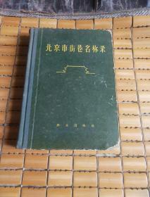 北京市街巷名称录 精装 1958年一版一印仅印3000册