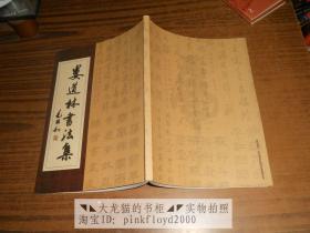 娄道林书法集(娄道林签名本)