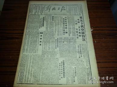 1942年2月3日《解放日报》漳河北岸寇军被袭,辽县长治敌在增援,冀省各地我军纷纷出击;
