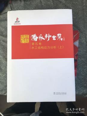潘家铮全集 第五卷 水工结构应力分析