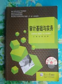 正版85新 审计基础与实务 赵霞东北大学出版社9787551710381
