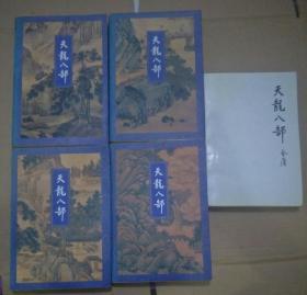 《天龙八部》(1一5全 1994年一版 1996  3印 第三册缺书衣 二 、五锁线装 一 、二 、四胶装 正版现货)