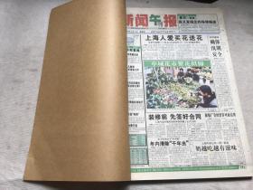 新闻午报 1999  4  原报合订本