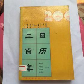 正版现货 (1901-2120)二百年日历 唐汉良 黄明星 林淑英 唐崇清 编著 江苏科学技术出版社出版 图是实物
