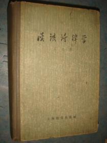 《汉语诗律学》硬精装 王力著 上海教育出版社 828页 大32开 私藏 书品如图