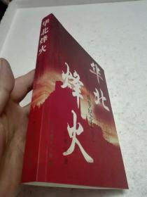 华北烽火:八路军抗日战争纪实(全2册)