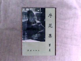 序苑集 (收熊复1982-1986年为一些书籍写的十篇序和跋) 作者熊复签赠本