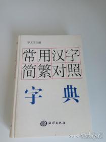 常用汉字简繁对照字典(精装)