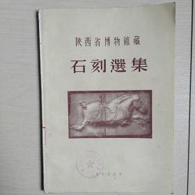 陕西省博物馆藏石刻选集
