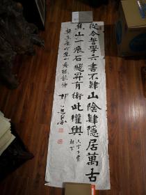 著名学者  书画家   柳曾符  先生作品(及藏品)之六         隶书镜片《焦山瘗鹤铭诗》  包真迹