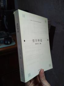 儒学释蕴 2007年一版一印2300册  未阅美品  扉角略磨损