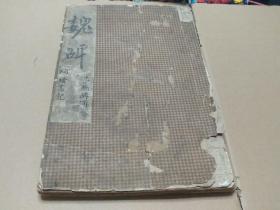 清末民初老拓片册,曾铣之母刘太夫人。清道人(即李瑞清,张大千老师)书,小8开。