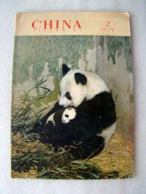 人民画报(1979-2)英文版