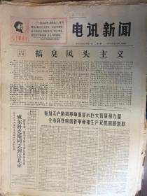 *文革版《电讯新闻》第四号 1967年年3月9日·2开共2版·要点:文汇报社论:搞臭风头主义 、为领导干部的亮相喝彩·套红语录