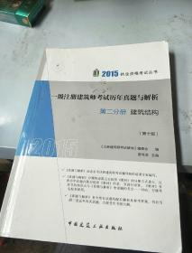2015一级注册建筑师考试历年真题与解析   第二分册  建筑结构(第十版)