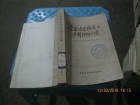 当前世界经济与中国经济问题  货号26-1