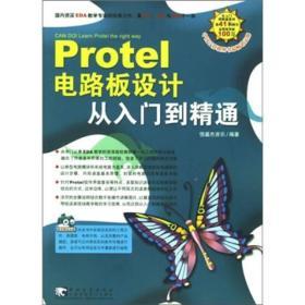 Protel 电路板设计从入门到精通无光盘