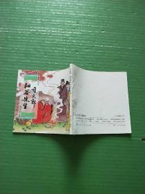 连环画:《聊斋》故事· 司文郎 阳谷朱生(48开)
