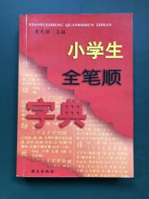 小学生全笔顺字典(修订本)