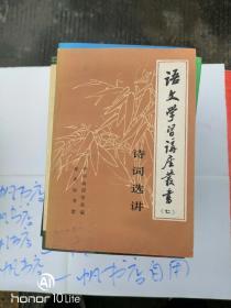 语文学习讲座丛书 (七)诗词选讲