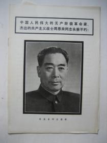 中国人民伟大的无产阶级革命家