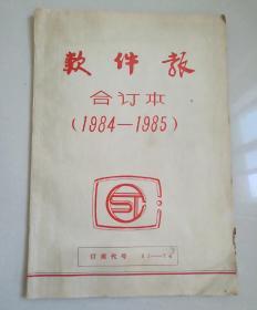 软件报合订本(1984—1985)含创刊号