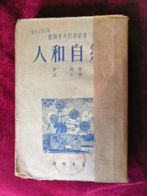 人和自然 苏联青年科学丛书 52年版 包邮挂刷