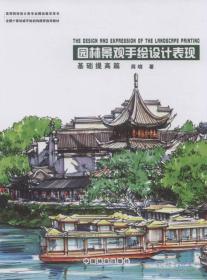 正版二手包邮园林景观手绘设计表现周晓9787503880193