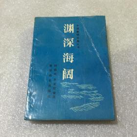 渊深海阔((清)陈文乾编)蜀蓉棋艺出版社