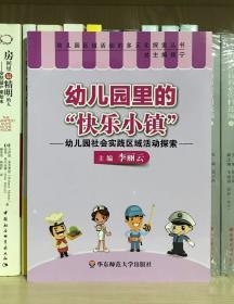 """幼儿园里的""""快乐小镇"""":幼儿园社会实践区域活动探索"""