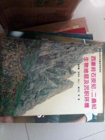 国家自然科学基金资助项目 西秦岭石炭纪 二叠纪生物地层及沉积环境  作者签赠本 包真