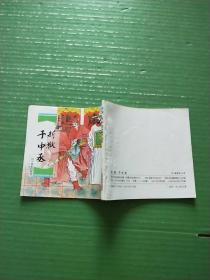 连环画:《聊斋》故事·折狱 于中丞(48开)