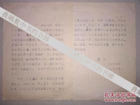 文学大家·沈雁冰先生·写给如璋侄女·信件2页