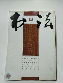 书法月刊2006.12