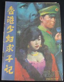 豫苑1988年(总58期)