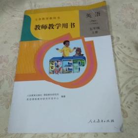 义务教育教科书  英语(PEP)五年级上册教师教学用书(含1张光盘少1张光盘)