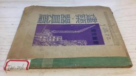 实用画册:建筑 器具篇  1953年四版