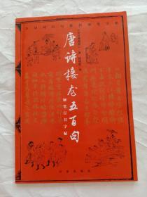 古诗词名句系列钢笔字帖:唐诗接龙五百句钢笔行书字帖