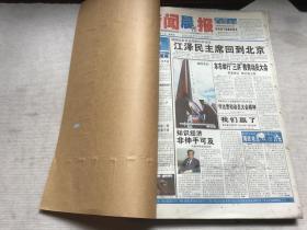 新闻晨报  1999  4  原报合订本