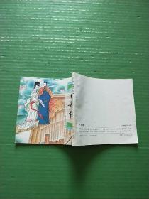 连环画:《聊斋》故事·白秋练(48开)