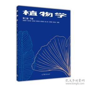 正版二手包邮植物学(第2版)(下册)吴国芳高等教育9787040033885