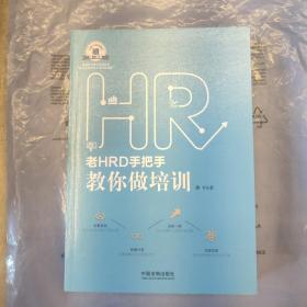 老HRD手把手教你做培训:老HRD手把手系列丛书
