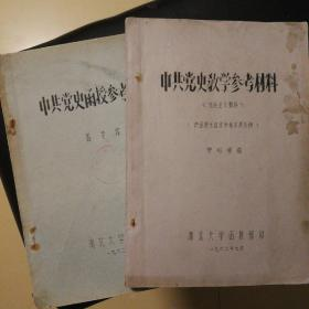16开油印本  中共党史函授教学参考材料 两册