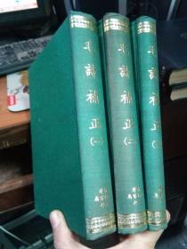 毛诗补正(全三册) 1970年一版一印 精装 未阅美品 自然旧 影印光绪廿五年刻鹄轩刊本