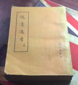 正版   伪书通考 上册 1939年初版 1954年重印(上海第一印)繁体竖版;一版一印