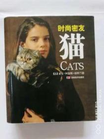 时尚密友:猫(猫摄影集)