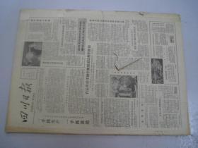 四川日报(1982年2月)2月1日-2月27日(28日有损)