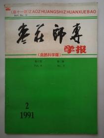 枣庄师专学报(自然科学版)